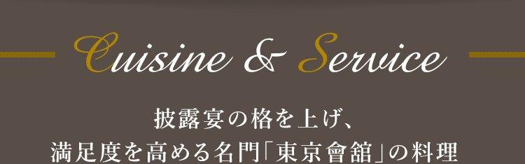 Cuisine & Service 披露宴の格を上げ、満足度を高める名門「東京會舘」の料理
