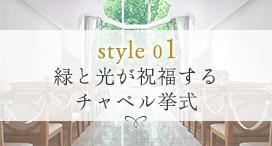 style 01 緑と光が祝福する チャペル挙式