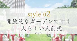 style 02 開放的なガーデンで叶う 二人らしい人前式