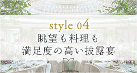 style 04 眺望も料理も 満足度の高い披露宴