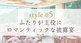 style 05 ふたりが主役に ロマンティックな披露宴