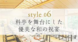 style 06 料亭を舞台にした 優美な和の祝宴