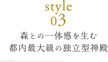 style03 リゾート気分を満喫!プライベートガーデンでの人前式