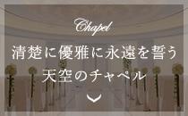 Chapel 清楚に優雅に永遠を誓う天空のチャペル