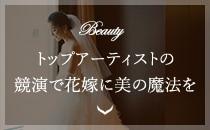 Beauty トップアーティストの競演で花嫁に美の魔法を
