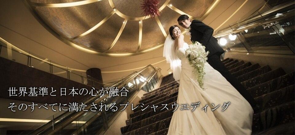 世界基準と日本の心が融合そのすべてに満たされるプレシャスウエディング