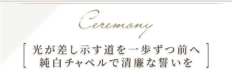 Ceremony 光が差し示す道を一歩ずつ前へ 純白チャペルで清廉な誓いを