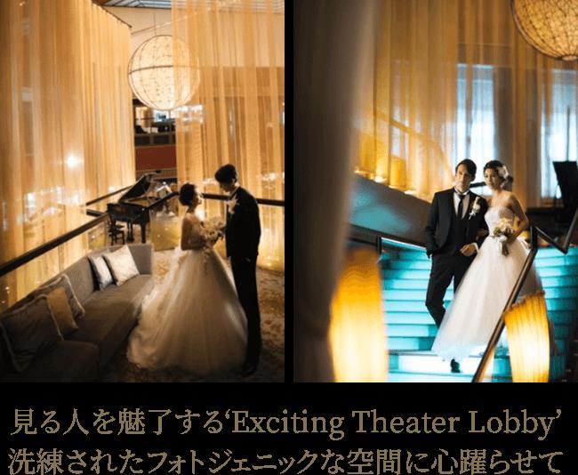 見る人を魅了する'Exciting Theater Lobby'洗練されたフォトジェニックな空間に心躍らせて