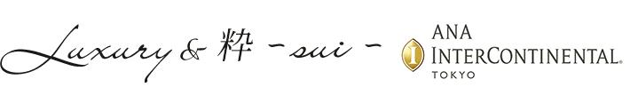Luxury & 粋 - sui -