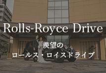 Rolls-Royce Drive 羨望のロールスロイスドライブ