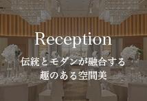 Reception 伝統とモダンが融合する趣のある空間美
