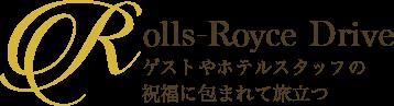 Rolls-Royce Driveゲストやホテルスタッフの祝福に包まれて旅立つ