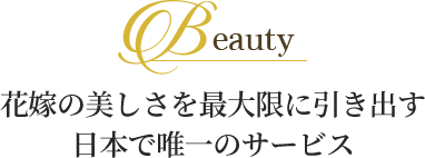 Beauty 花嫁の美しさを最大限に引き出す 日本で唯一のサービス