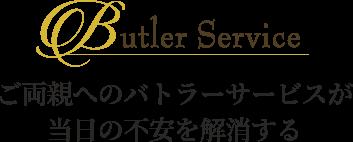 Butler ご両親へのバトラーサービスが 当日の不安を解消する