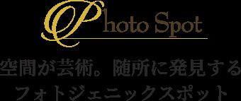 Photo Spot 空間が芸術。随所に発見するフォトジェニックスポット