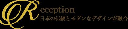 Reception 日本の伝統とモダンなデザインが融合