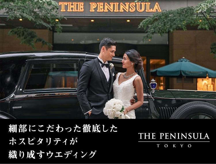 徹底したホスピタリティ&上質なエンターテインメントが織り成す洗練のエレガントウエディング THE PENINSULA TOKYO