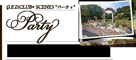 "Q.E.DCLUBSCENE3""パーティ""パーティも多彩なスタイルでふたりらしく晩餐会風からガーデンパーティまで優雅に"