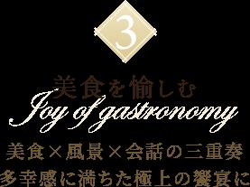3.美食を愉しむ  美食×風景×会話の三重奏多幸感に満ちた極上の饗宴に