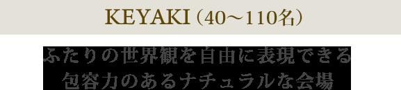 KEYAKI(40~110名) ふたりの世界観を自由に表現できる包容力のあるナチュラルな会場