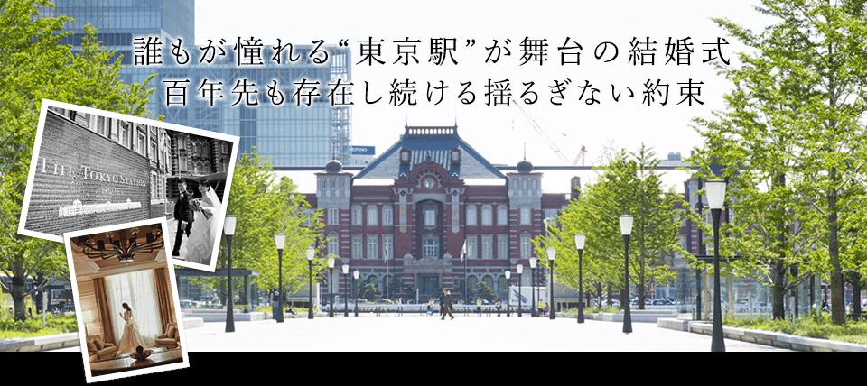 """誰もが憧れる""""東京駅""""が舞台の結婚式百年先も存在し続ける揺るぎない約束"""