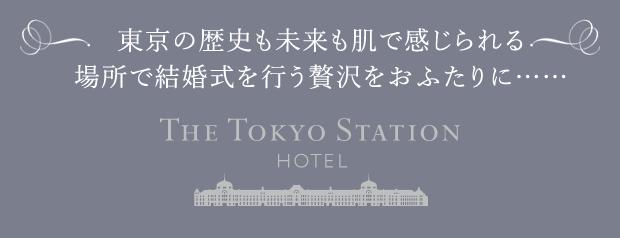 東京の歴史も未来も肌で感じられる場所で結婚式を行う贅沢をおふたりに……