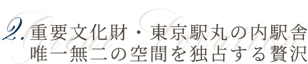 2.重要⽂化財・東京駅丸の内駅舎唯⼀無⼆の空間を独占する贅沢