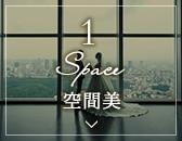Space 空間美