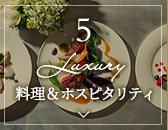 Luxury 料理&ホスピタリティ