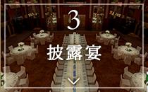 3 披露宴