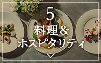 5 料理&ホスピタリティ