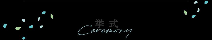 挙 式 Ceremony