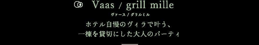 Vaas / grill mille ヴァース / グリルミルホテル自慢のヴィラで叶う、一棟を貸切にした大人のパーティ