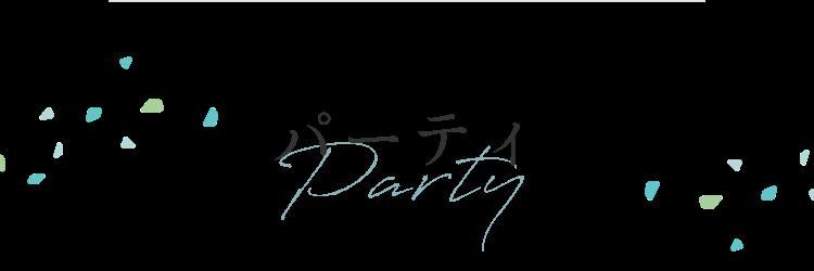 パーティ Party