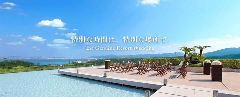 特別な時間は、特別な場所で The Genuine Resort Wedding