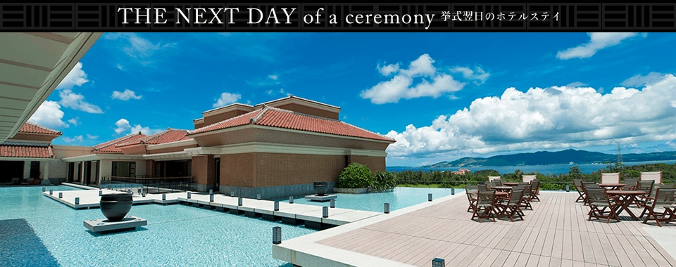 THE NEXT DAY of a ceremony 挙式翌日のホテルステイ