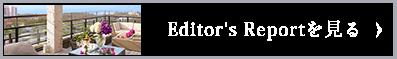 Editor's Reportを見る