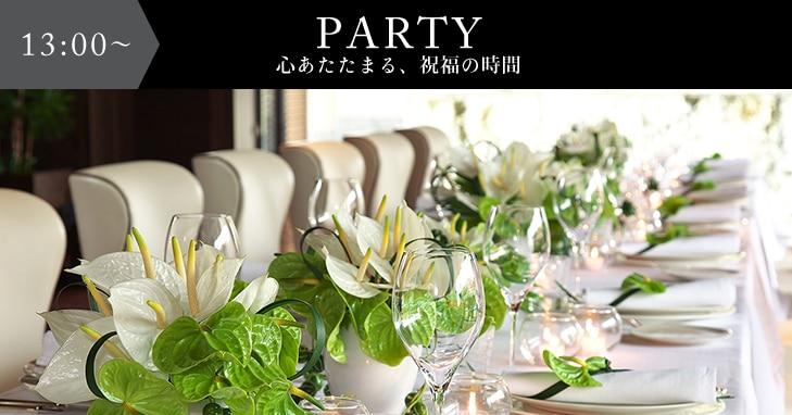 13:00〜 PARTY 心あたたまる、祝福の時間