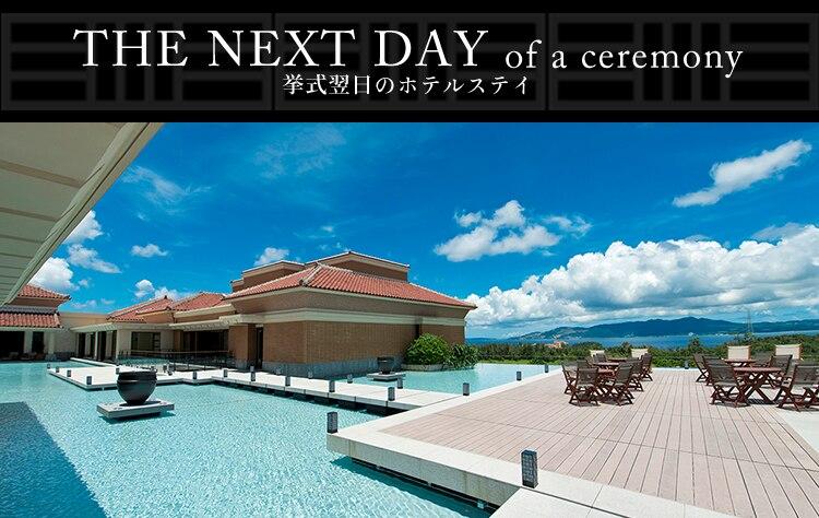 THE NEXT DAY of a ceremony 挙式翌日のホテルステイ