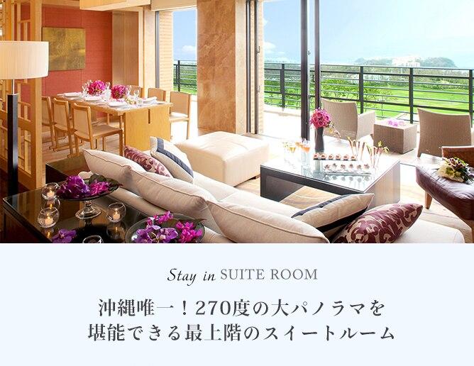 Stay in SUITE ROOM 沖縄唯一!270度の大パノラマを堪能できる最上階のスイートルーム