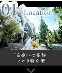 01 Location 「白金への招待」という特別感