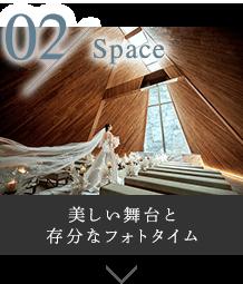 02 Space 美しい舞台と存分なフォトタイム