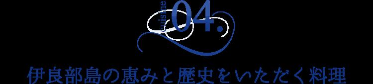 cuisine04.伊良部島の恵みと歴史をいただく料理