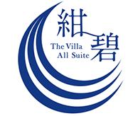 紺碧 The Villa All Suite
