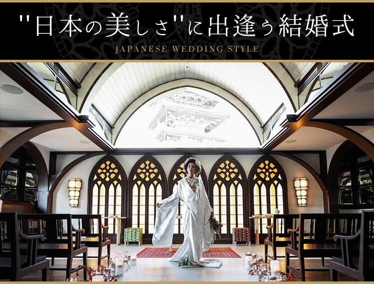 ''日本の美しさ''に出逢う結婚式 JAPANESE WEDDING STYLE
