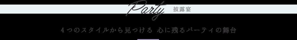 Party披露宴4 つのスタイルから見つける 心に残るパーティの舞台