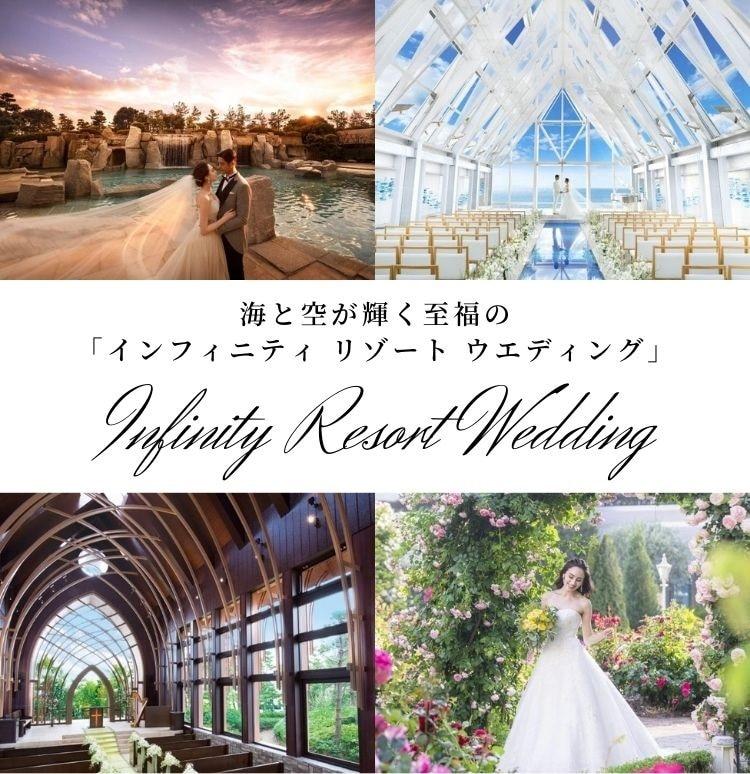 海と空が輝く至福の「インフィニティ リゾート ウエディング」Infinity Resort Wedding