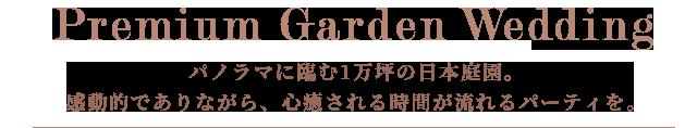 Premium Garden Wedding パノラマに臨む1万坪の日本庭園。感動的でありながら、心癒される時間が流れるパーティを。