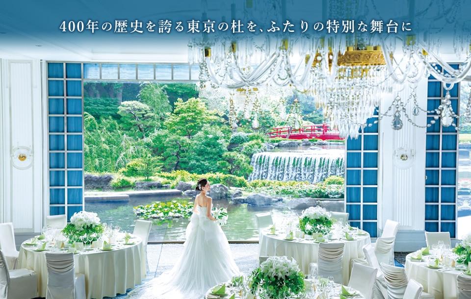400年の歴史を誇る東京の杜を、ふたりの特別な舞台に
