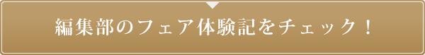 編集部のフェア体験記をチェック!